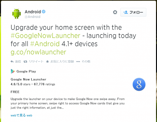 google-now-launcher-4.1