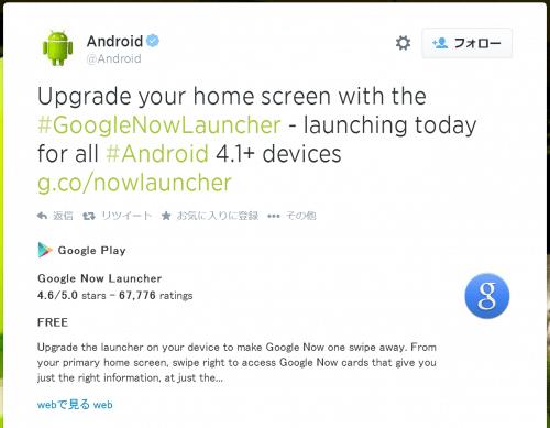 google-now-launcher-4.1