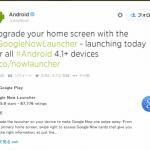 Google NowランチャーがAndroid 4.1以上のすべてのデバイスで利用可能に。GoogleがTwitter上で公式発表。