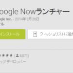 Google Nowランチャー:Nexus5の標準ホームが他のNexusデバイスとGoogle Play Editionデバイスで利用可能に。Google Nowを素早く起動できるホームアプリ。