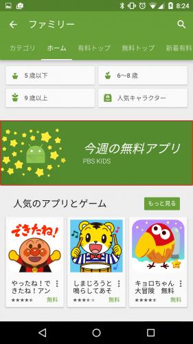 google-play-free-app-week1