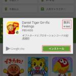 Google Playで「今週の無料アプリ」の提供開始。隔週で有料アプリを無料でインストールできるようになる模様。