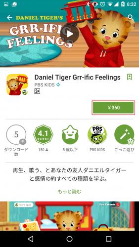 google-play-free-app-week3