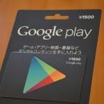 Google Playギフトカードの使い方。