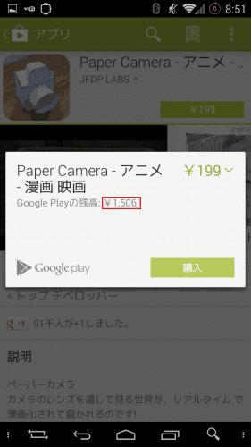 google-play-giftcard10