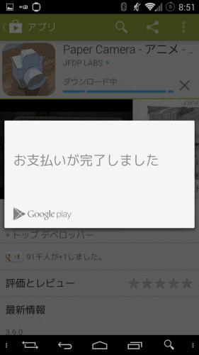 google-play-giftcard11