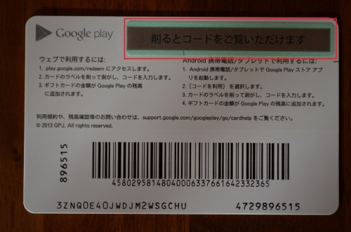 google-play-giftcard4