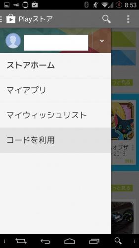 google-play-giftcard6