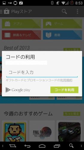 google-play-giftcard7