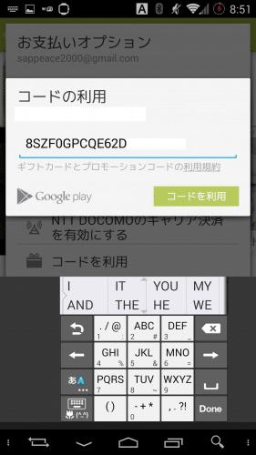 google-play-giftcard8