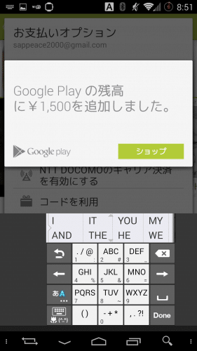 google-play-giftcard9