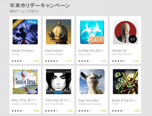 google-play-holiday-campaign1