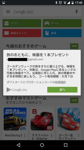 google-play-movie-free-campaign10