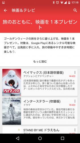 google-play-movie-free-campaign2