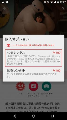 google-play-movie-free-campaign4