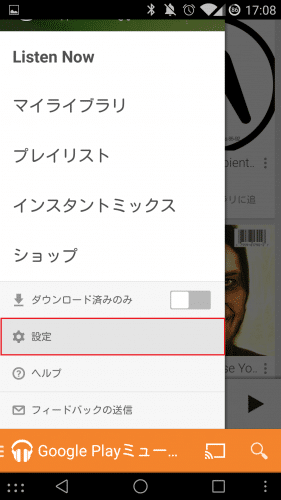 google-play-music-deauthorization-unlimited2
