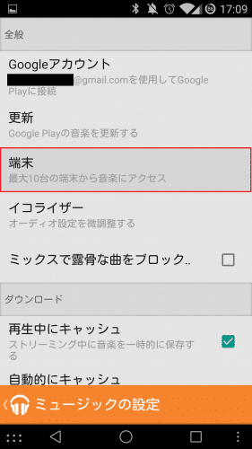 google-play-music-deauthorization-unlimited3