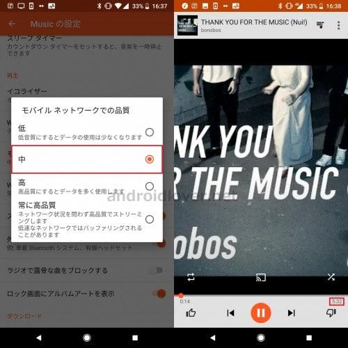 google-play-music-quarity-midium1