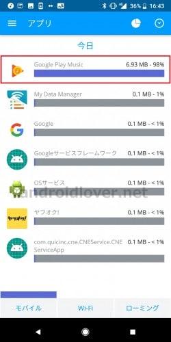 google-play-music-quarity-midium2