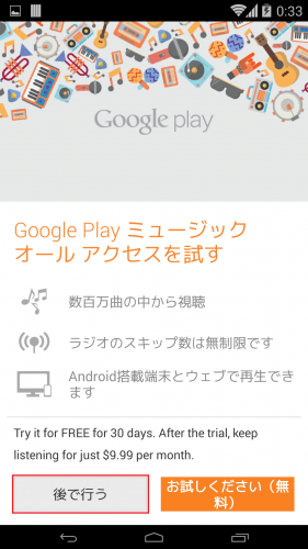 google-play-music-sign-up-201426