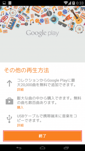 google-play-music-sign-up-201427