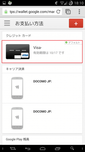 google-play-payment-change14