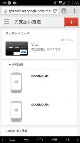 google-play-payment-change17