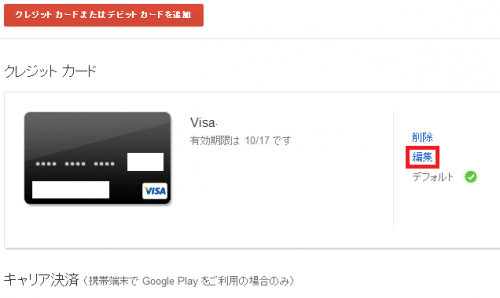 google-play-payment-change4