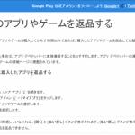 Google Playストアの返金ポリシーが正式に2時間に改定。ユーザーは2時間以内なら購入したアプリやゲームを返金可能に。