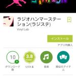 Google Playストアが4.9.13にアップデート。マテリアルデザインになりUIも大幅に変更。
