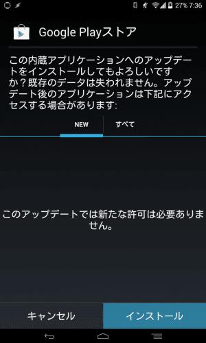 google-play-v4.4.212