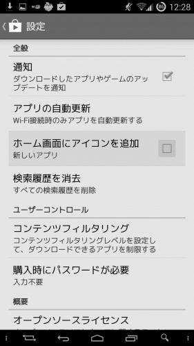 google-play-v4.6.1610