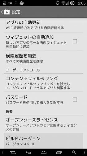 google-play-v4.6.1611