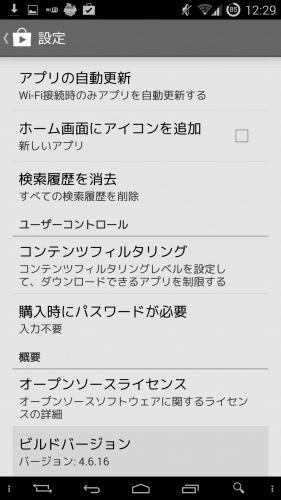 google-play-v4.6.1612