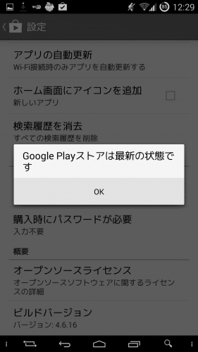 google-play-v4.6.1613