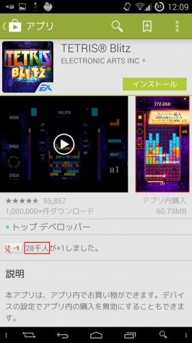 google-play-v4.6.1614