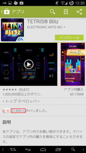 google-play-v4.6.1615