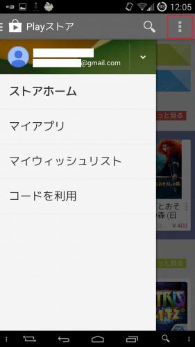 google-play-v4.6.164