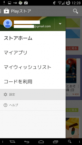 google-play-v4.6.165