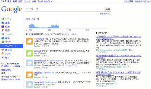 google-realtime-search
