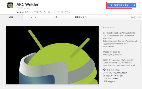 google-release-arc-welder-windows1