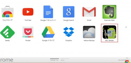 google-release-arc-welder-windows13