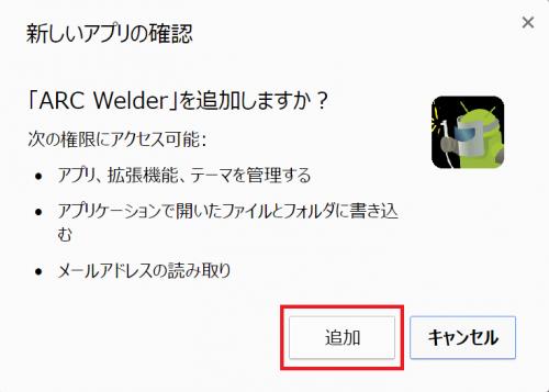 google-release-arc-welder-windows2