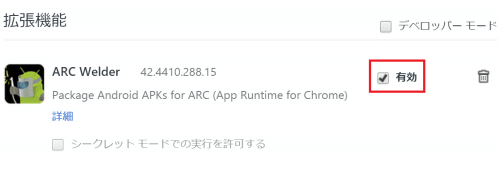 google-release-arc-welder-windows6