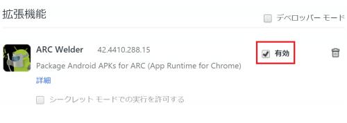 google-release-arc-welder-windows6