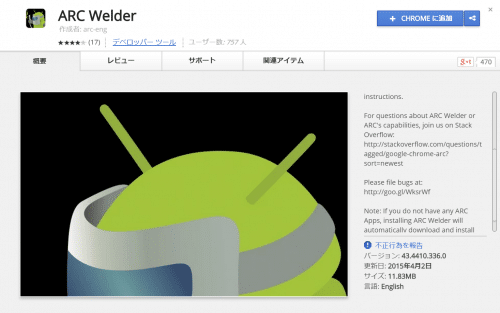 google-release-arc-welder0