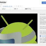 Google、ほぼ全てのAndroidアプリをChromeで使えるように変換できるARC Welderを公開。Chrome OSやWindows、MacなどChromeブラウザが使えるOSでAndroidアプリを利用可能に。