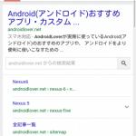 スマホ版Google検索のUIが変更。Google検索ボックスが現れる。