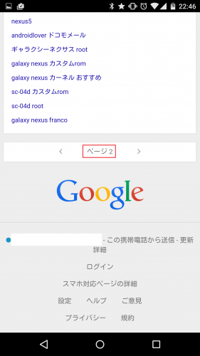 google-search-change-ui5