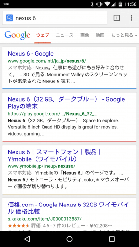 google-search-result-smartphone-change-ui1